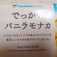 【ファミリーマート】 でっかいバニラモナカ 【コンビニ】