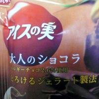 【グリコ】 アイスの実 大人のショコラ 期間限定 【スーパー コンビニ アイス レビュー】
