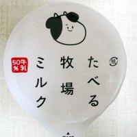 【ファミリーマート】 たべる牧場ミルク 期間限定 ファミマ限定 【コンビニ アイス レビュー】