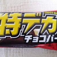 【フタバ食品】 フタバ 特デカチョコバー 【コンビニ スーパー アイス レビュー】
