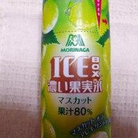 【森永製菓】アイスボックス 濃い果実氷 マスカット【コンビニ スーパー アイス レビュー】