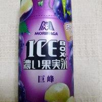 【森永製菓】アイスボックス 濃い果実氷 巨峰【コンビニ スーパー アイス レビュー】