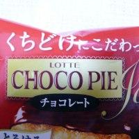 【ファミリーマート】ロッテ くちどけにこだわったチョコパイアイス チョコレート とろける生チョコ入り ファミマ先行発売【コンビニ スーパー アイス レビュー】