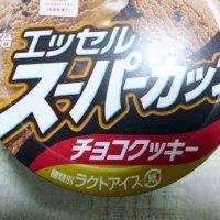 meiji|明治 エッセル スーパーカップ チョコクッキー|アイス レビュー