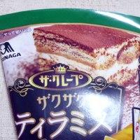 ファミリーマート|森永製菓 ザ・クレープ ティラミス|アイス レビュー|毎日アイス生活