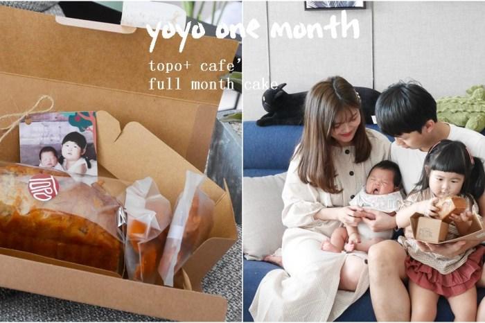 【台北彌月】yoyo的彌月蛋糕推薦 – 超好吃「topo+ cafe'拓樸本然」常溫磅蛋糕、手工餅乾、果醬