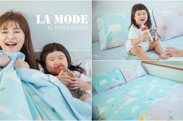 【居家布置】讓孩子愛上睡覺!打造夢幻小孩房!舒適童趣兼具的床單寢具 –La mode寢飾