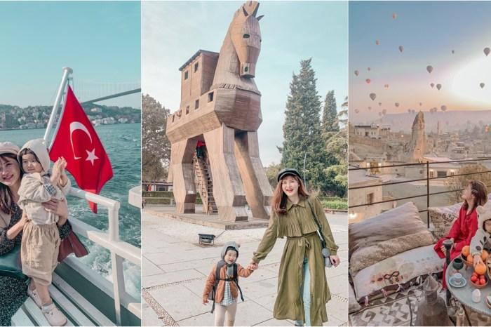 【土耳其】帶著2歲小孩跟團旅行後分享,旅遊注意事項.景點.食物.衣著穿搭