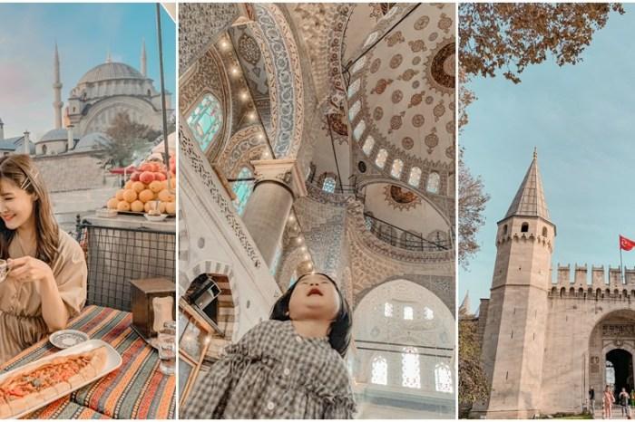 【土耳其景點】聖索菲亞大教堂 (博物館)、藍色清真寺、托普卡比宮殿(伊斯坦堡)