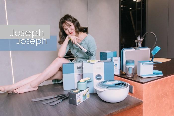 【廚房用具】最美烘焙用具 JosephJoseph英國設計餐廚開箱!