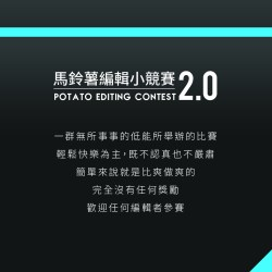 Potato-Video-Contest-2.0