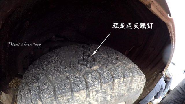 輪胎刺破圖(來源:自行拍攝)