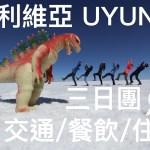 南美洲半自助之旅 玻利維亞烏尤尼Uyuni三日團:SALTY DESERT AVENTOURS五顆星大推薦