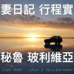 南美洲半自助之旅 秘魯&玻利維亞行程實錄8-烏尤尼Uyuni三日團Day2+Day3