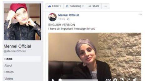 منال صفحة فيسبوك