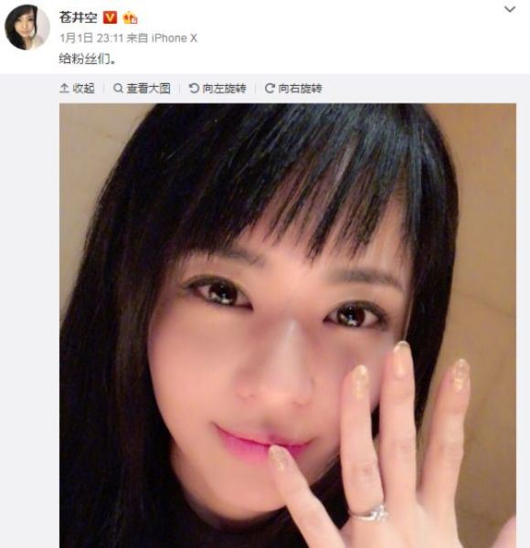 Ms Aoi announcing her marriage on Weibo, with a photo of her wearing a ring