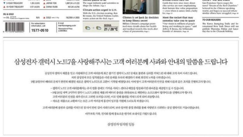 Samsung colocó un anuncio en diarios surcoreanos para informar a sus clientes sobre la nueva medida.