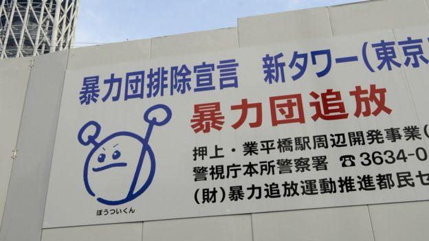 東京晴空塔附近的反暴力團伙宣傳標語(資料圖片)