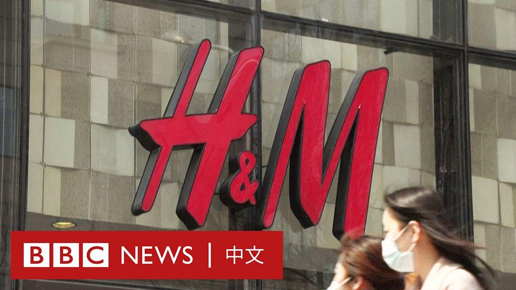 H&M等國際品牌在中國遭抵制。有市民稱其「腦子有坑」 - BBC News 中文