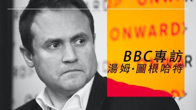 p09d2kjp • 中国驻英国大使被禁止进入英国议会大厦