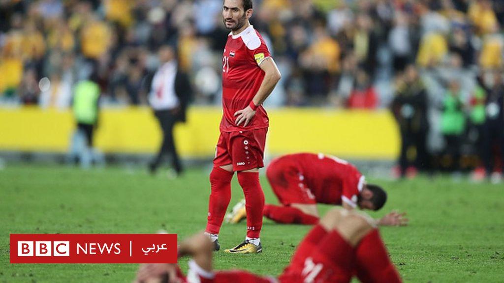 استراليا تنهي أحلام سوريا بالتأهل لكأس العالم Bbc News Arabic