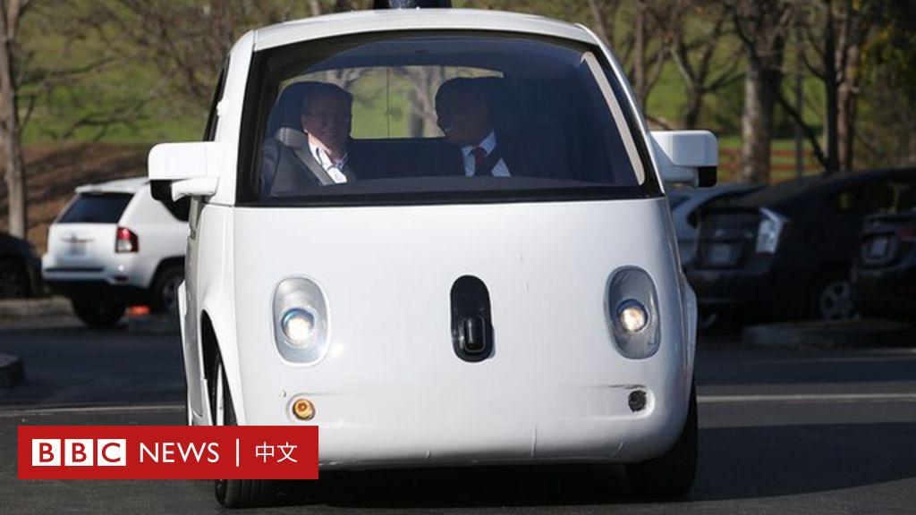 如何把無人駕駛汽車帶進我們的生活中? - BBC News 中文