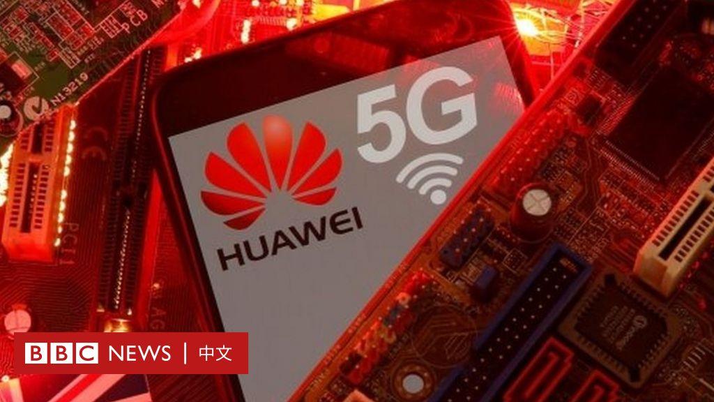 華為5G:美國允許企業合作制定技術標凖有何考量 - BBC News 中文