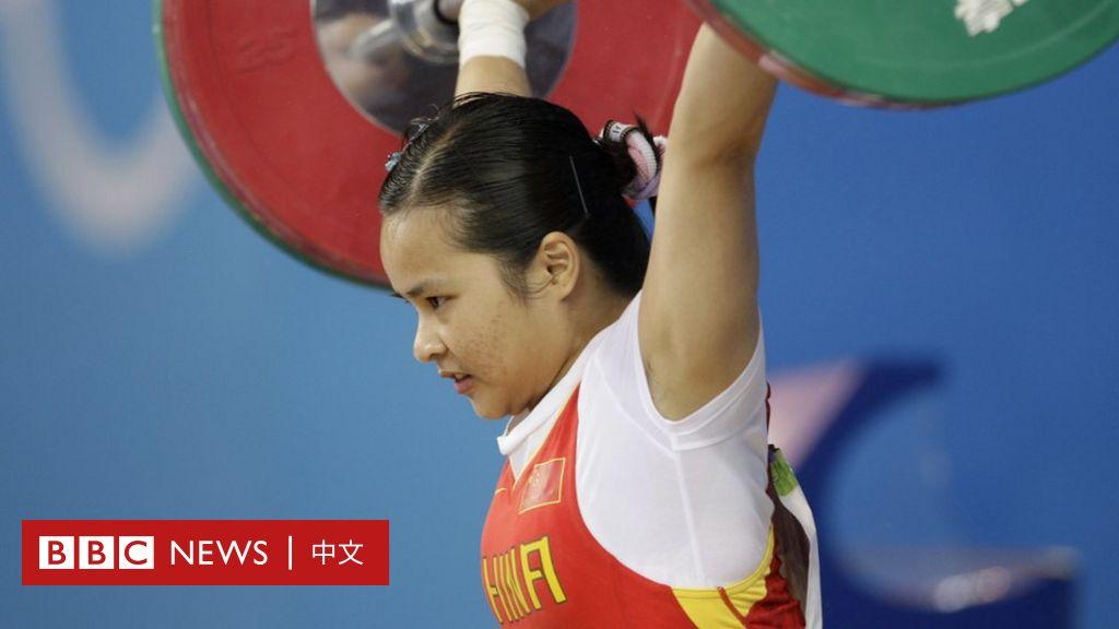 國際奧委會裁定取消北京奧運中國三枚舉重金牌 - BBC News 中文