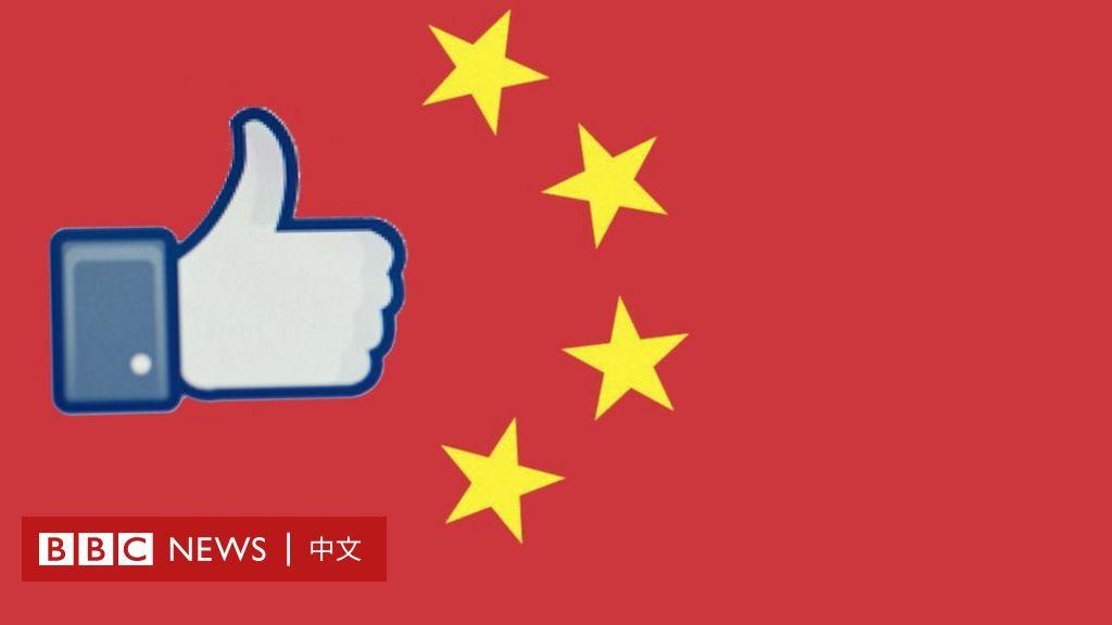 谷歌推特臉書封號背後:中共官媒「講好中國故事」的不菲代價 - BBC News 中文