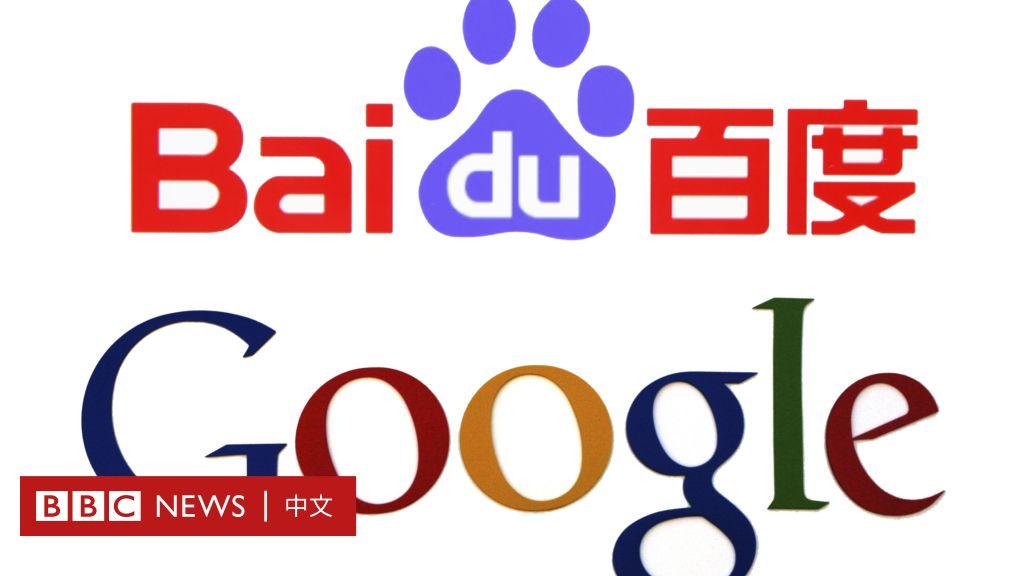 谷歌尚未返百度已叫陣 李彥宏談PK秀底氣 - BBC News 中文