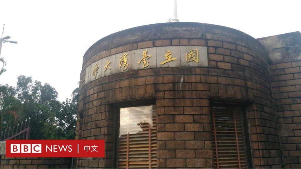 臺灣來鴻:臺灣的大學面對改革挑戰 - BBC News 中文
