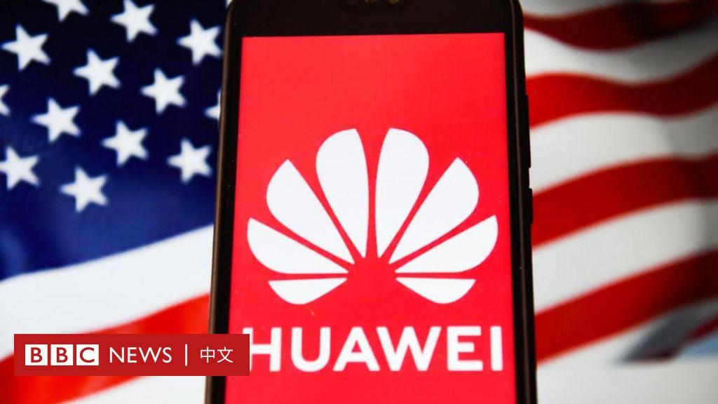 華為新手機:谷歌應用缺位會不會影響國際市場 - BBC News 中文