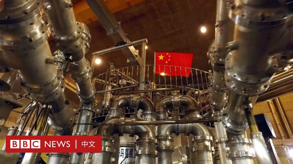 中國核聚變發電技術會成為世界第一嗎? - BBC News 中文