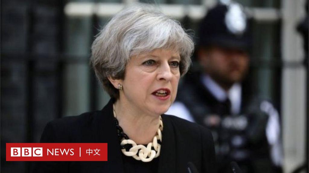 觀察:特里莎·梅的一手好牌是否行將輸光? - BBC News 中文