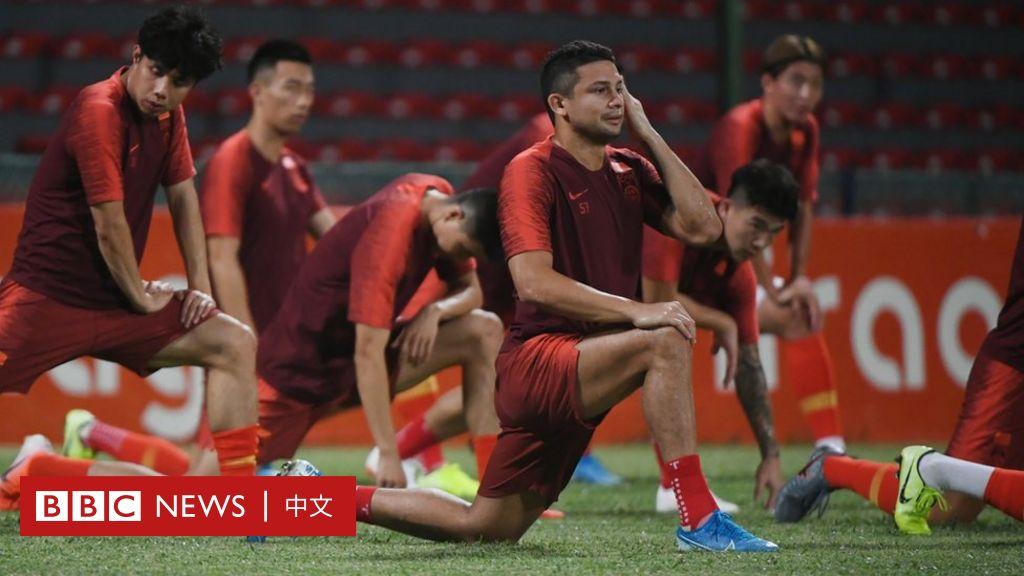 中國足球歸化球員:一個「外國人」怎樣才能代表中國踢世界杯 - BBC News 中文