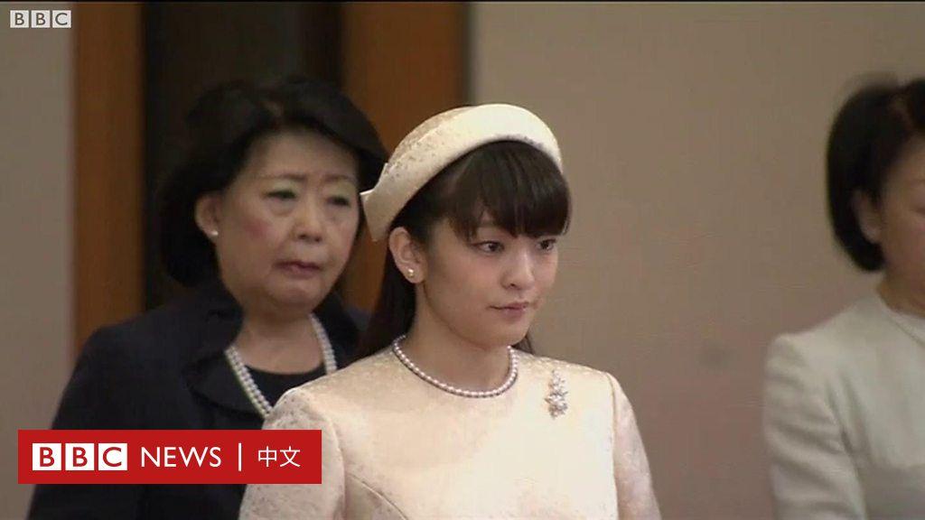 日本公主真子「下嫁」平民小室圭 - BBC News 中文
