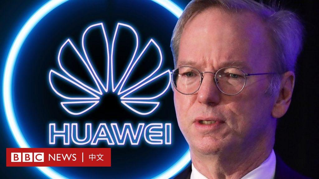 谷歌前總裁作客BBC節目 縱論華為「威脅」和中美科技脫鉤是非 - BBC News 中文