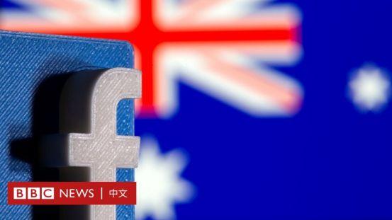 澳大利亚媒体交易立法:Facebook和Google强烈反对的六件事-BBC新闻