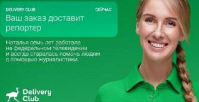 Ad campaign for Delivery Club featuring Natalia Andreeva, who used to be a TV reporter.
