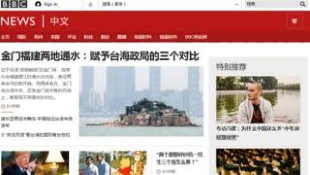 BBC News page in Chinese language
