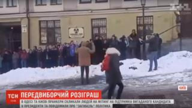 Fake election rally in Kiev, February 2019