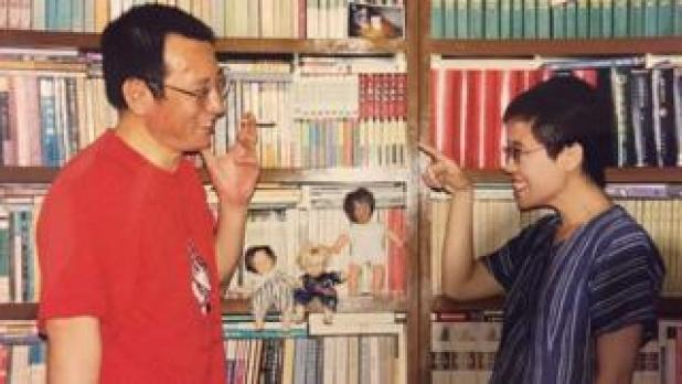 Liu Xiaobo and Liu Xia grinning at each other