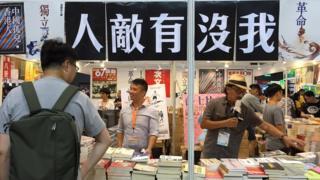 觀察:2017香港書展上的「劉曉波」 - BBC News 中文
