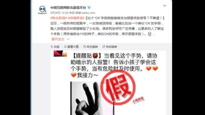 Piyao mengatakan bahwa isyarat OK tidak seharusnya digunakan sebagai penanda kesulitan