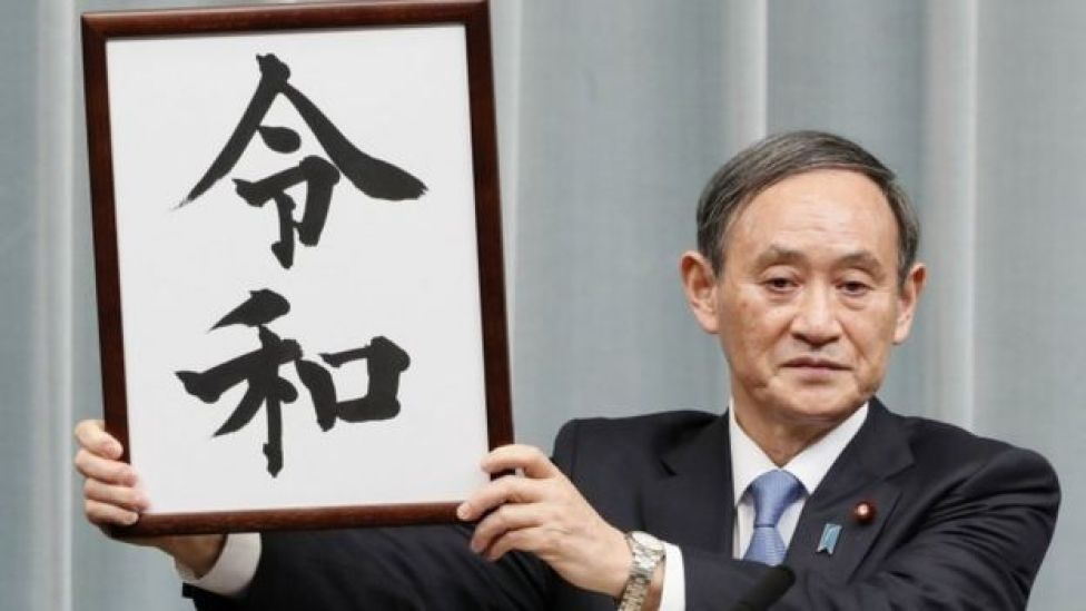 "Japan's Chief Cabinet Secretary Yoshihide Suga unveils the new era name ""Reiwa"""