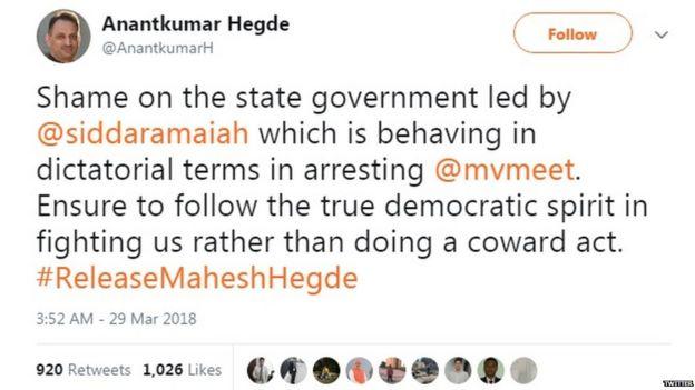 अनंत कुमार हेगड़े ट्वीट