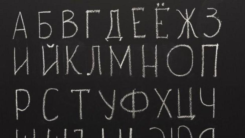 alfabeto cirílico