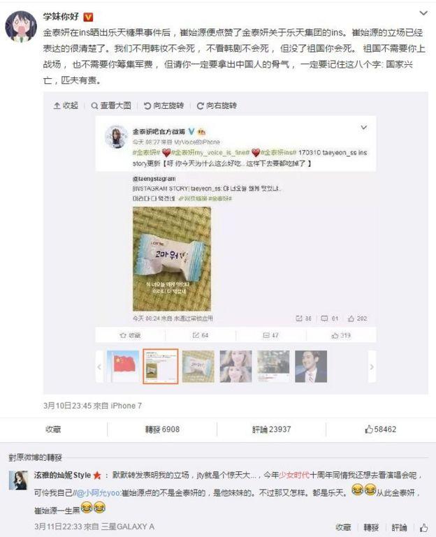 微博網民批評金泰妍和崔始源