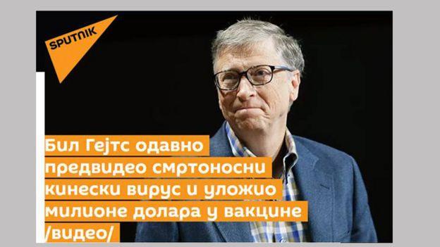 انتشر الكثير من الشائعات بشأن بيل غيتس في وسائل الإعلام والتواصل الاجتماعي الصربية