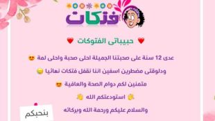 Fatakat: Egypt's most famous women's forum bid farewell to its followers